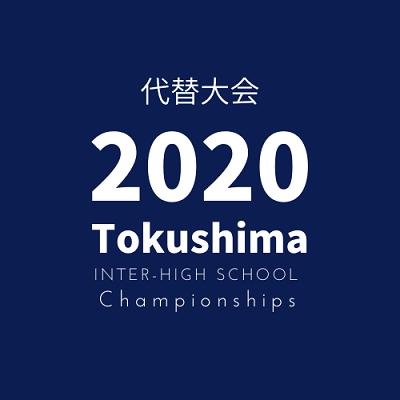 徳島県高等学校総合体育大会代替大会サッカー競技(男女)