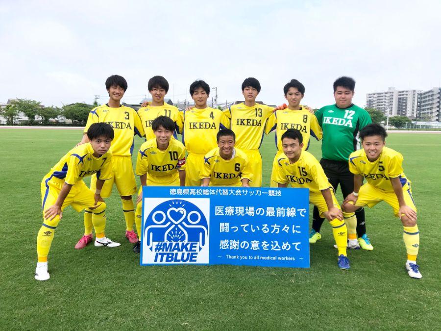 徳島 県 高校 サッカー